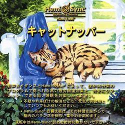 キャットナッパー : Catnapper(日本語) [ヘミシンク]