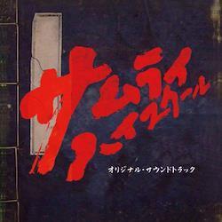 「サムライ・ハイスクール」 オリジナル・サウンドトラック