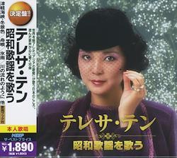 テレサ・テン 昭和歌謡を歌う CD2枚組 2MK-034