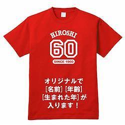 誕生日Tシャツ 還暦や年齢のプレゼントに 名前がオリジナルでプリントされる Mサイズ レッド M レッド