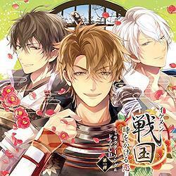 イケメン戦国◆時をかける恋 キャラクターソング&ドラマCD
