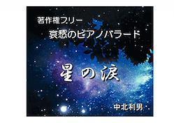 星の涙 哀愁のピアノバラード 著作権フリー 中北利男 全曲試聴可 jasrac申請不要 中北音楽研究所