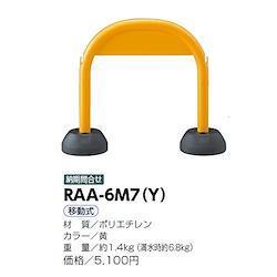 サンポール 樹脂製アーチ RAA-6M7(Y) 黄色