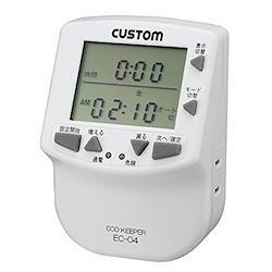 カスタム (CUSTOM) プログラムタイマー付きエコキーパー(簡易電力計) 1週間くりかえし型 EC-04