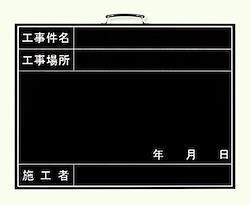 雨天用撮影用黒板 373-15A (立てかけ式・レインマーカー付) 450×600mm