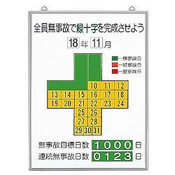 【315-10】無災害記録表全員無事故で緑十字… セット
