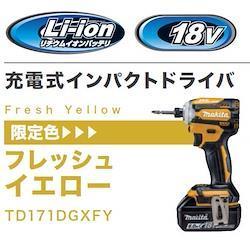 マキタ(MAKITA) TD171DGXFY(バッテリ×2個・充電器・ケース付) 限定色:フレッシュイエロー 充電式インパクトドライバ 18V