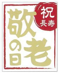 敬老の日シール☆ 祝長寿 敬老の日 40㎜×50㎜ 100枚 金印刷GY98