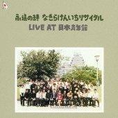 永遠の絆 ライブ・アット・日本青年館