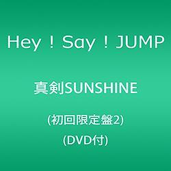 真剣SUNSHINE(初回限定盤2)(DVD付)