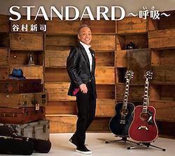 STANDARD?呼吸(いき)?(初回限定盤)(DVD付)
