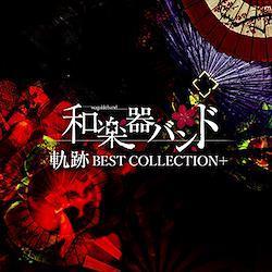 軌跡 BEST COLLECTION+(DVD2枚組)(スマプラ対応)(Type-A(Music Video))