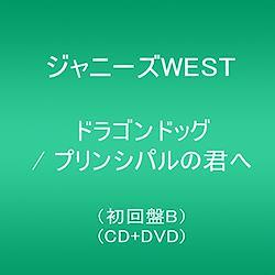 ドラゴンドッグ/プリンシパルの君へ(初回盤B)(CD+DVD)