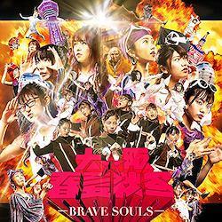 BRAVE SOULS(CD+Blu-ray Disc)