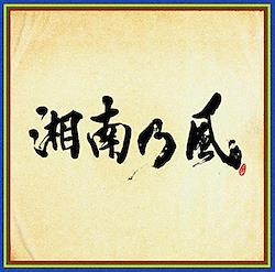 湘南乃風 ~四方戦風~(通常盤)