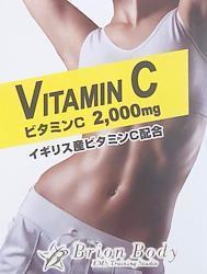 イギリス産 ビタミンC
