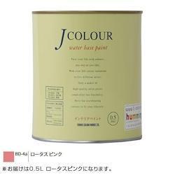ターナー色彩 水性インテリアペイント Jカラー 0.5L ロータスピンク JC05BD4A