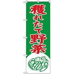 Nのぼり 2247 穫れたて野菜