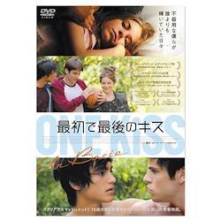 最初で最後のキス DVD MPF-13195