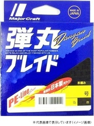 メジャークラフト 弾丸ブレイド DB4-150M 0.6号 マルチ(5色)
