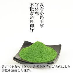 抹茶 若緑の昔 40g