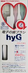 ionic (アイオニック) 電子の歯ブラシ ハイジ(hyG) 本体 S(やわらかめ)【純正・DX型】(4969542141311)