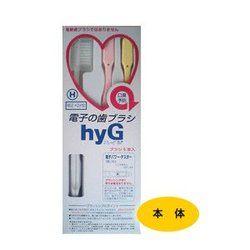 電子の歯ブラシ ハイジ(hyG) 本体 H(ハード) (4969542135587)