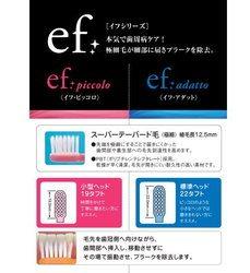 サムフレンド 歯ブラシ ef イフシリーズ adatto アダット ソフト・ミディアム カラー:アソート