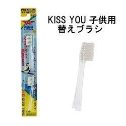イオン歯ブラシ Smart KISS YOU(キスユー)子供歯ブラシ 替えブラシ2P(4969542143629)