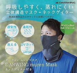 DARWING murenMask with Neck Gaiter (メーカー公式)