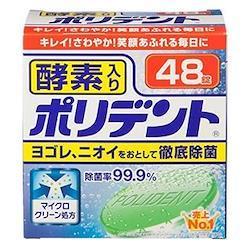 酵素入りポリデント48錠