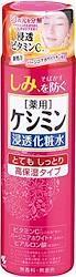 ケシミン浸透化粧水・とてもしっとり160ml