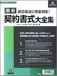 日本法令 最新契約書式大全集 書式テンプレート160 鈴木雅人 三宅法律事務所