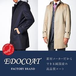 日本製メンズ バルマカーンコート 38号サイズ カラー:BEIGE