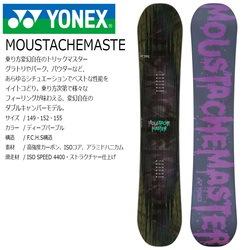 18 YONEX MOUSTACHEMASTER ディープパープル (MM17) 149cm ヨネックス マスターシーマスター グラトリ パーク ジャンプ スノーボード 板 17-18