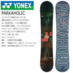 18 YONEX PARKHOLIC キャロット (PH17) 151cm ヨネックス パークホリック パーク ジャンプ ジブ グラトリ フリーラン スノーボード 板 17-18 2018
