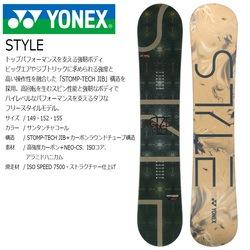 18 YONEX STYLE サンタンチャコール (ST17) 155cm ヨネックス スタイル パーク ジャンプ ジブ グラトリ フリーラン スノーボード 板 17-18 2018