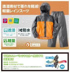 ロゴス No.28656 レインスーツ・エールジュニア(子供用)
