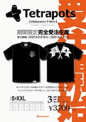 SFC 2021年 TetrapotsコラボTシャツ4