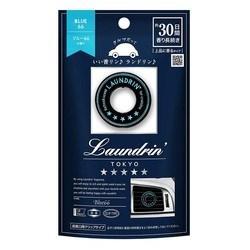 ランドリン 車用フレグランス ブルー66の香り 芳香剤