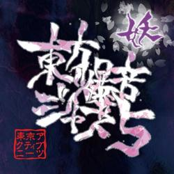 [TOHOPROJECT CD]東方爆音ジャズ5 -東京アクティブNEETs-