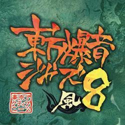 [TOHOPROJECT CD]東方爆音ジャズ8 -東京アクティブNEETs-