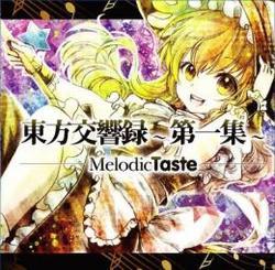 [TOHO PROJECT CD]東方交響録~第一集~ -Melodic Taste-