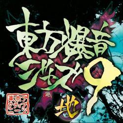 [TOHOPROJECT CD]東方爆音ジャズ9 -東京アクティブNEETs-