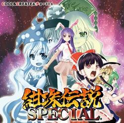 [TOHOPROJECT CD]紺珠伝説SPECIAL -COOL&CREATE&チョー314-