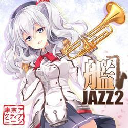 [KANKORE CD]艦JAZZ2 -東京アクティブNEETs-