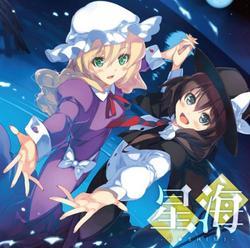 [TOHOPROJECT CD]星海 -HOSHIMI- -C-CLAYS-