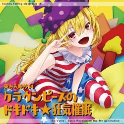[TOHO PROJECT CD]東方入眠抄14 クラウンピースのドキドキ★狂気催眠 -Re:Volte-