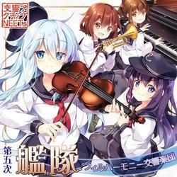 [KANKORE CD]第五次艦隊フィルハーモニー交響楽団 -交響アクティブNEETs-