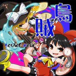 [TOHO PROJECT CD]烏賊 -IKA- -SOUND HOLIC-